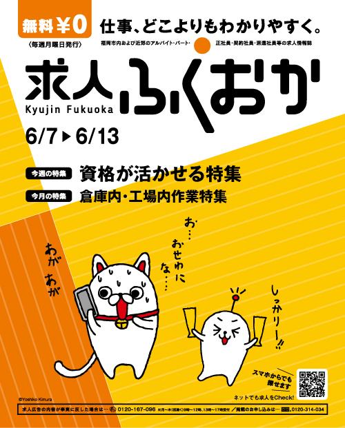 求人ふくおか-2012年6月7日号-表紙