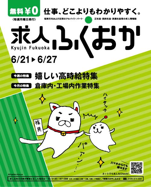 求人ふくおか-2012年6月21日号-表紙