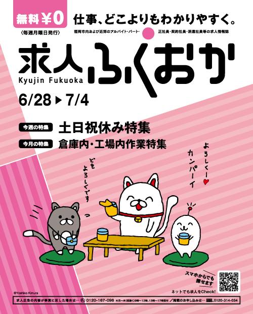 求人ふくおか-2012年6月28日号-表紙