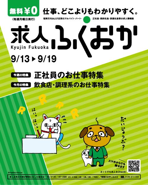 求人ふくおか-2012年9月13日号-表紙