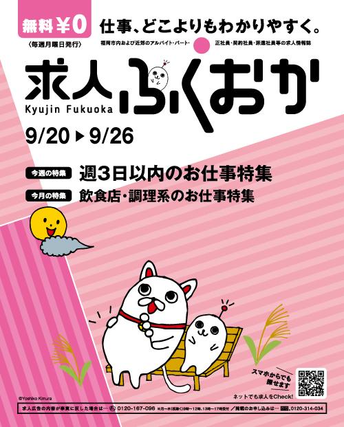求人ふくおか-2012年9月20日号-表紙