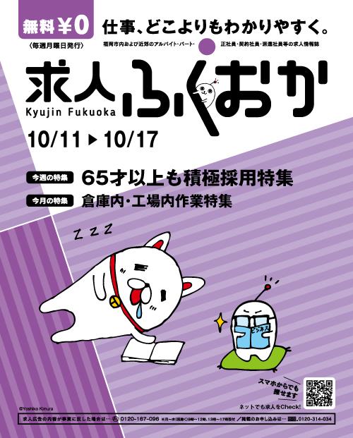 求人ふくおか-2012年10月11日号-表紙